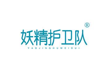 3-A1815 妖精护卫队 YAOJINGHUWEIDUI