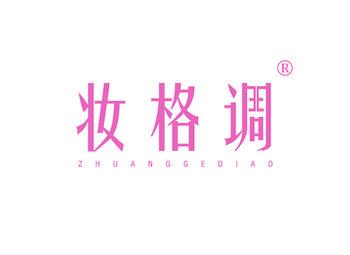 3-A1816 妆格调,ZHUANGGEDIAO