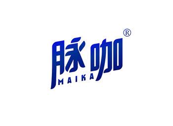 32-A429 脉咖 MAIKA