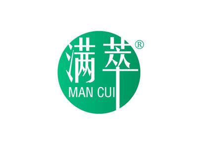 满萃,MANCUI商标