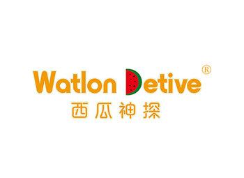 西瓜神探 WATLON DETIVE