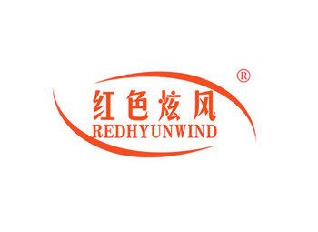 红色炫风,REDHYUNWIND