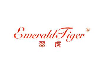 翠虎,EMERALD TIGER