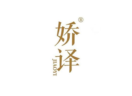 25-A4146 娇译 JIAOYI