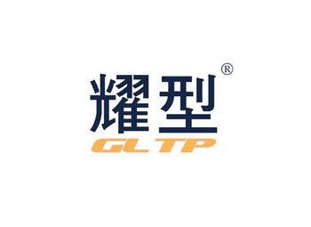 耀型,GLTP