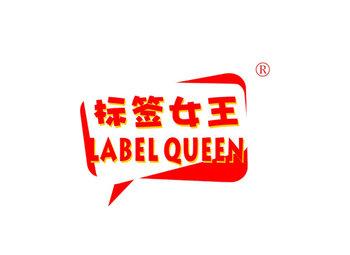 25-A3868 标签女王 LABEL QUEEN