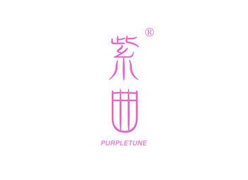 紫曲,PURPLETUNE