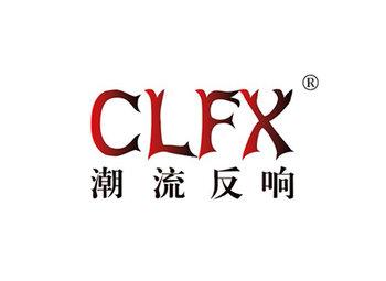 潮流反响,CLFX