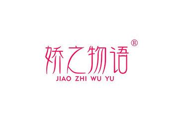 3-A1164 娇之物语 JIAOZHIWUYU