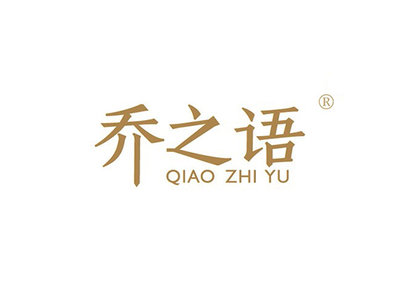 乔之语,QIAOZHIYU商标