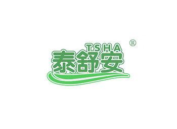 泰舒安,TSHA