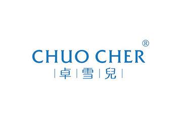 卓雪儿,CHUO CHER
