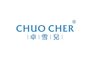 3-A1256 卓雪儿,CHUO CHER