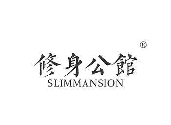 修身公馆,SLIMMANSION