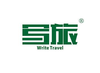 写旅,WRITE TRAVEL