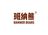 班纳熊,BANNER BEARS