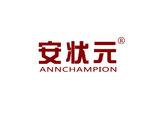 安状元,ANN CHAMPION