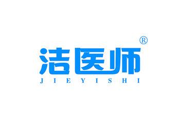 洁医师,JIEYISHI