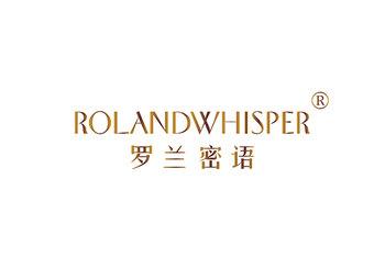 33-A1166 罗兰密语,ROLAND WHISPER