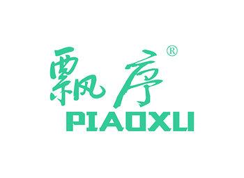 飘序,PIAOXU