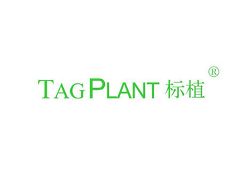 3-A1405 标植 TAG PLANT