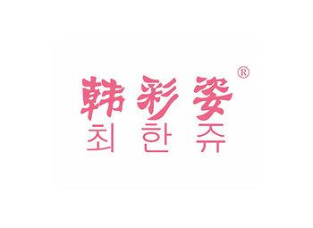 3-A577 韩彩姿