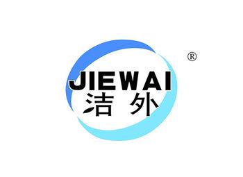 洁外 JIEWAI