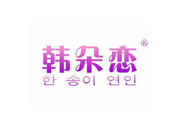 3-A486 韩朵恋