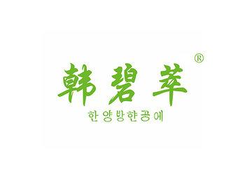 3-A479 韩碧萃