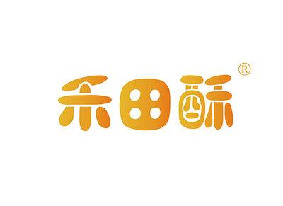 禾田酥商标