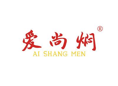 爱尚焖,AISHANGMEN商标