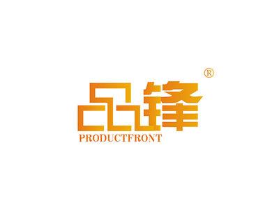 品锋,PRODUCTFRONT商标