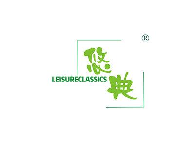 悠典,LEISURECLASSICS商标