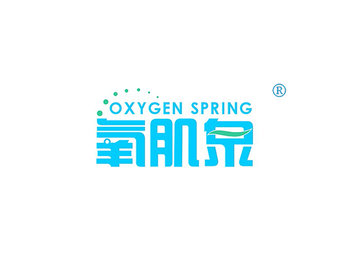 3-A1121 氧肌泉 OXYGEN SPRING