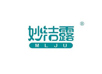 3-A1285 妙洁露 MLJU