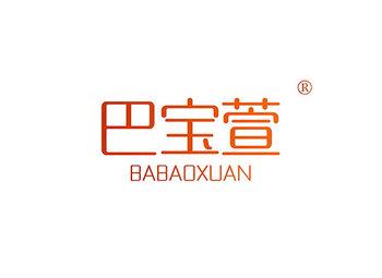 巴宝萱,BABAOXUAN