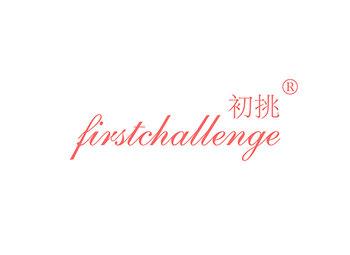 25-A5340 初挑 FIRSTCHALLENGE