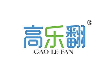 28-A594 高乐翻 GAOLEFAN