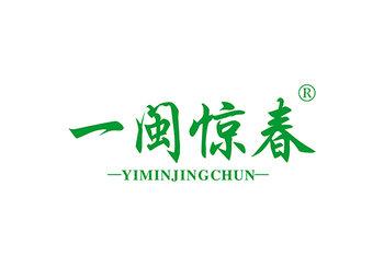 30-A1686 一闽惊春,YIMINJINGCHUN