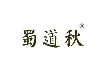 33-A1179 蜀道秋