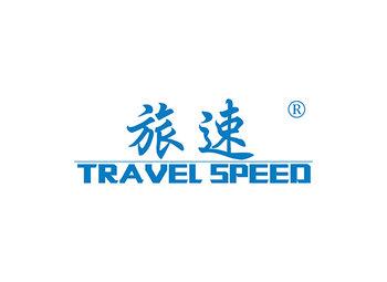 旅速,TRAVEL SPEED