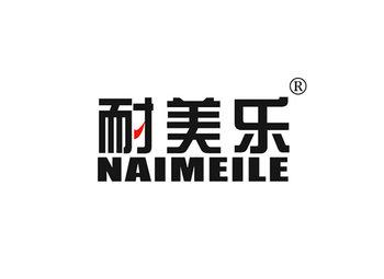 耐美乐,NAIMEILE