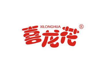 29-A1614 喜龙花,XILONGHUA