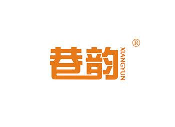 29-A1617 巷韵,XIANGYUN