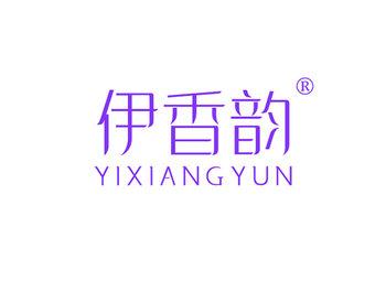 3-A2019 伊香韵,YIXIANGYUN
