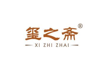 41-A277 玺之斋,XIZHIZHAI
