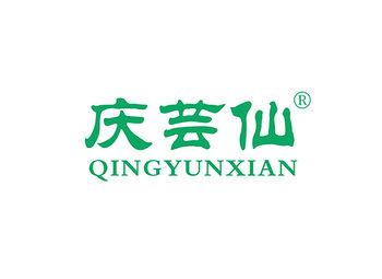 5-A1099 庆芸仙,QINGYUNXIAN