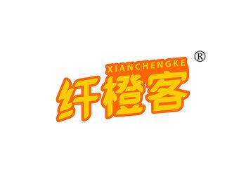 32-A468 纤橙客,XIANCHENGKE