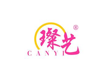 璨艺,CANYI