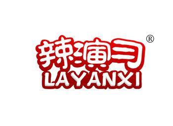 辣演习,LAYANXI